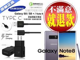 三星原廠充電組 samsung S9 Note9 S8 Note8 1.2米 原廠 充電線  TYPE-C   傳輸線