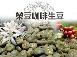 【榮豆咖啡生豆】哥倫比亞 綠翡翠 美德林 水洗 Supremo 級 每包裝5公斤優惠 咖啡生豆