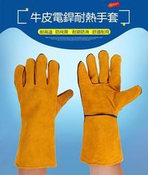防火手套 隔熱手套(一套2入) 耐高溫 隔熱手套 阻燃 防滑 防火 安全 柴火爐 育空爐 燒烤微波爐烤箱手套