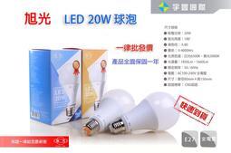 【宇豐國際】旭光 LED 球泡 20W 省電燈泡 球泡燈 綠能燈泡 E27 全電壓 另有8W 10W 13W 16W