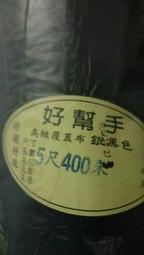 (露天我最便宜) 5尺寬-400米長 高級覆蓋布,銀黑布,黑銀布,草莓布,西瓜布_粗俗俗五金大賣場