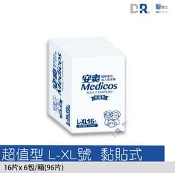 【醫博士】安爽 超值型 成人紙尿褲L-XL _ 16片*6包/箱