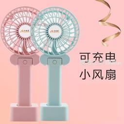風扇 貝因美迷你小風扇usb充電風扇手持便攜式隨身學生宿舍手拿電風扇