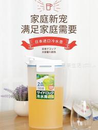 冷水壺 日本進口ASVEL冷水壺 塑料帶蓋耐熱涼開水壺家用大容量冰箱涼水壺