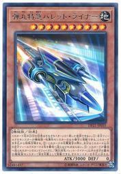 月光卡鋪-日紙 DP21-JP035 彈丸特急子彈快車 (銀字)
