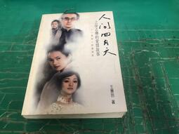 《人間四月天》9579750238 劇本 王蕙玲 三品國際文化出版 無劃記 <J137>