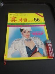 懷舊 早期 真相雜誌 no.55  封面藍毓莉 民國77年
