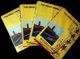 【9九 書坊】大哉中華 THE GREAT CHINA 一.二.三.四冊 / 新晨出版社 共4巨冊合售 民68年出版老書