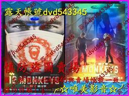 《未來總動員/12猴子/十二猴子/12 Monkeys 第1-4季》(全新盒裝D9版12DVD)☆唯美影音☆2018