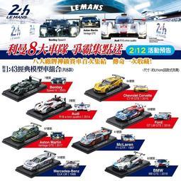 7-11 利曼8大車隊爭霸 大神級跑車 利曼 1:43模型車