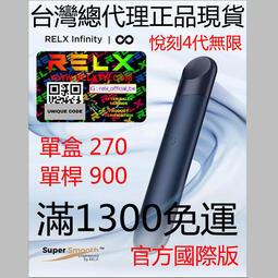 [現貨供應]relx悅刻四代無限臺灣總代理正品現貨雙重防偽24H發貨