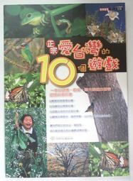 ✤AQ✤ 正宗愛台灣的10個遊戲 荒野保護協會著 正中出版 七成新 U7140