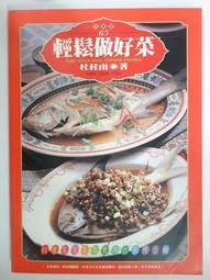 ✤AQ✤ 輕鬆做好菜 杜桂南著 躍昇出版 七成新 U3140