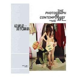 【孑一生活坊】二手書-這就是當代攝影(增修版)(原價$620)