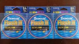 二手全新 Seaguar 3色PE線 Flash Ⅲ150/210m (路亞-岸拋-鐵板-船釣-免運費)