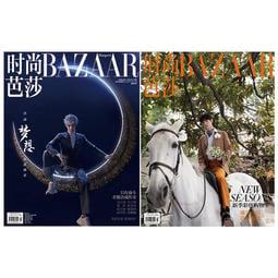 【肖戰雙冊雙封面】普通版 雙封面可選 時尚芭莎 雜誌 2020年2月刊