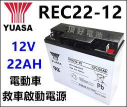 頂好電池-台中 台灣湯淺 YUASA REC22-12 12V-22AH 深循環電池 電動車 救車器材電池 22A