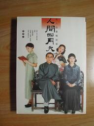 陶陶樂二手書店《人間四月天—名人的愛情故事》蔡登山著