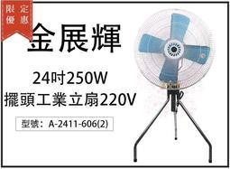 【金展輝】 24吋 250W 鐵製扇葉 工業扇 涼風扇 電扇 電風扇 工業立扇 台灣製 A-2411-606