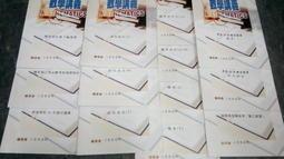 13本合售 99課綱 小青原老師 升大學 數學義 機率統計(II)機率(上下)排列組合 抽樣與信賴區間 微劃記(81X