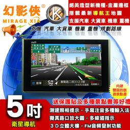幻影俠 5吋 雙核心 GPS導航機+測速照相+多媒體播放+FM射頻+3D立體大樓+多線道指示+影音$1990