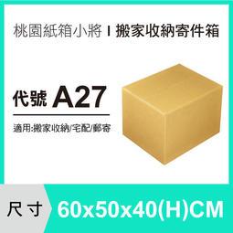 搬家箱【60X50X40 CM A浪】【40入】宅配紙箱 收納箱 紙箱