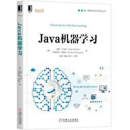 【偉瀚 程式12TL】全新現貨 Java機器學習 以主流語言實現機器學習 書少請詢問9787111609193(簡體書)