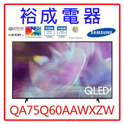 【裕成電器‧詢價超優惠】三星75吋QLED平面液晶電視QA75Q60AAWXZW另售TH-75HX880W國際