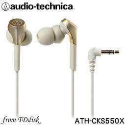 志達電子 ATH-CKS550X 日本鐵三角 Audio-Technica 重低音SOLID BASS HD 耳道式耳機