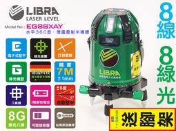 [LIBRA-天平座 EG88XAY ] 電子式整平 鋰電池雷射水平儀全自動 德國真綠光, 4V4H-8線 (8線8點)