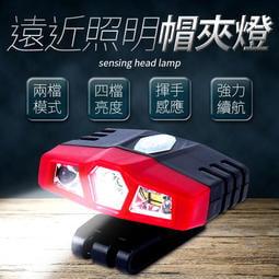 【遠近強光】感應帽夾燈-兩燈模式 四檔亮度 90度旋轉 多種用途 帽燈 頭戴燈 頭燈 釣魚燈 夜騎燈 USB充電