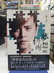 {雅舍二手書店B}  夢想拼圖  I  羅志祥著  I  平裝本出版