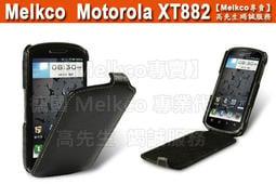 【Melkco專賣】現貨到 贈保護貼 德國 Melkco Motorola XT882 薄型 手工 皮套 弧鉤 黑色