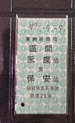 火車票 字體顛倒 永康至保安 9999 顛倒後變成 永保安康