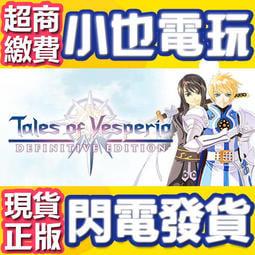 【小也】Steam時空幻境宵星傳奇:重製版Tales of Vesperia™: Definitive Edition