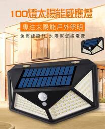 夏日限量促銷 100燈太陽能感應燈升級款四面發光  100顆 高亮度LED燈  太陽能白天自動充電  三種模式超廣角照明