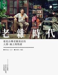 【聚珍臺灣】老雜時代:看見台灣老雜貨店的人情、風土與物產