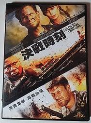 【萬芳】二手DVD【決戰時刻 克利斯汀史萊特 西恩賓】5345
