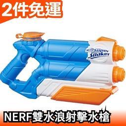 日版 孩之寶 NERF Super Soaker 兒童射擊水槍 戲水玩具水槍 雙浪水槍【愛購者】