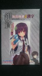 §紅玉宮§ 我的妹妹會讀漢字 01 首刷限定 卡貼