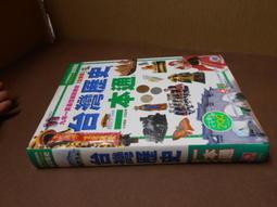 。看著辦二手書。幼福。/。16開本。//。注音版。///。。台灣歷史。////。