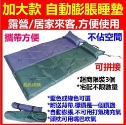 (現貨)(加大款)自動膨脹睡墊帶枕 送背袋 可多張拼接折疊床墊 防潮床墊 登山露營自動充氣睡墊 訪客睡墊單人床墊非睡袋