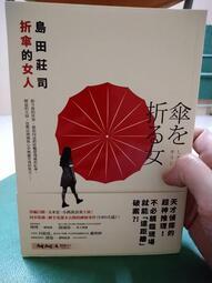 白鷺鷥書院(二手書)折傘的女人,島田莊司著,皇冠出版,2017年9月初版1刷C