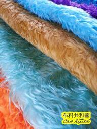 &布料共和國&~灘羊毛長毛絨~ 毛長20mm  :櫃檯.首飾墊布.8色 擺攤.絨布玩偶. 地墊.汽車避光墊.自製保暖毯