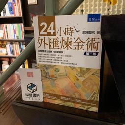 【學好書房】《24小時外匯鍊金術 第三版》歐陽聖司 著|書泉