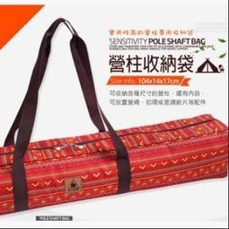 【露營用品真便宜】KAZMI 經典民族風營柱收納袋 營柱袋 整理箱 天幕 帳篷 睡袋 野餐墊收納 雜物袋 露營
