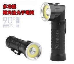 信捷【A18】新款 T6 LED 強光手電筒 強力磁鐵工作燈 可90度旋轉 轉角燈 登山 露營 維修 汽修