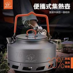 【761戶外】 正品步林BL200-L1 集熱茶壺 咖啡壺 水壺 茶壺 攜帶式茶壺 聚熱壺 集熱壺 1L