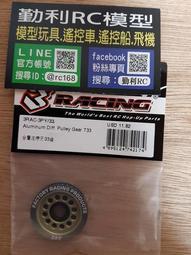 【勤利RC】38T - XIS/D3直軸用 3RACING 3R櫻花D4用鋁合金大皮帶輪