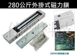 280KG磁力鎖 讀卡機專用磁力鎖  門禁讀卡機專用磁力鎖 非陽極鎖 電鎖 soyal 茂旭